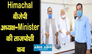Himachal बीजेपी अध्यक्ष-Ministers की ताजपोशी कब !