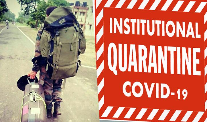 Una में छुट्टी आने वाले Army और पैरा मिलिट्री के जवान होंगे Institutional Quarantine