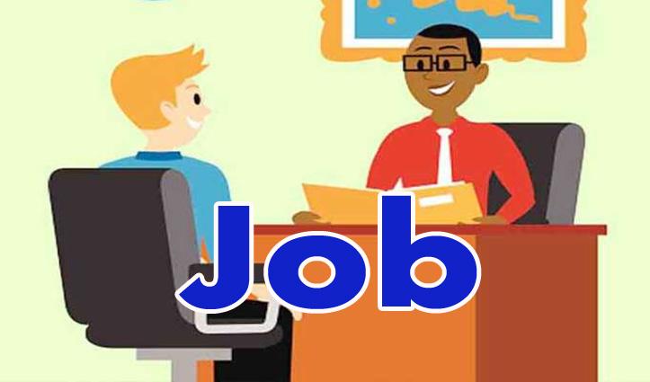 #Jobs : PGT, पीईटी, पंप ऑपरेटर और Driver के भरे जाएंगे पद, आज से शुरू होंगे Interview