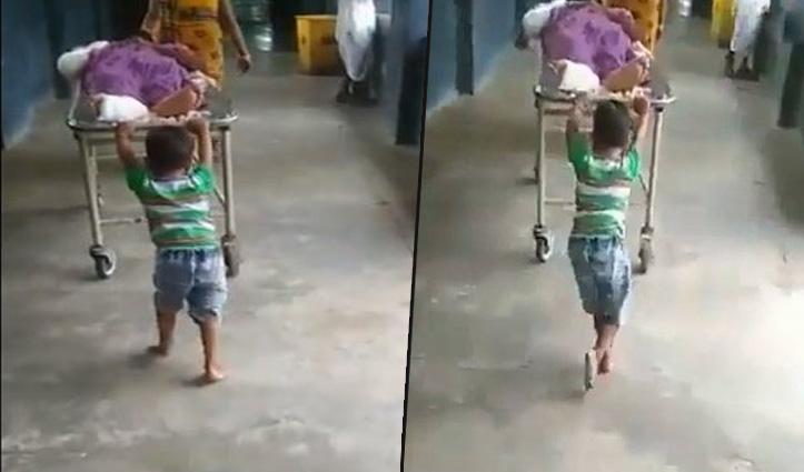 खस्ताहाल सिस्टम को धकेलता बचपन, सोचने पर मजबूर कर देगा इस 4 वर्षीय मासूम का Video