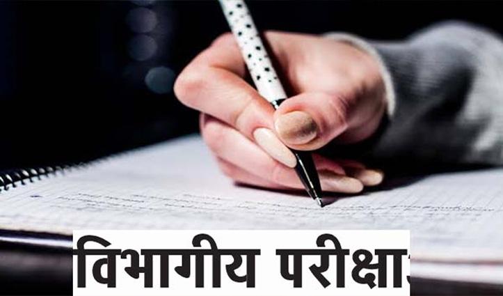 अधिकारियों व कर्मचारियों के Departmental Examination की अधिसूचना जारी