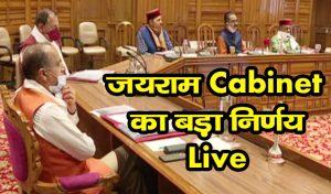 जयराम Cabinet का बड़ा निर्णय Live