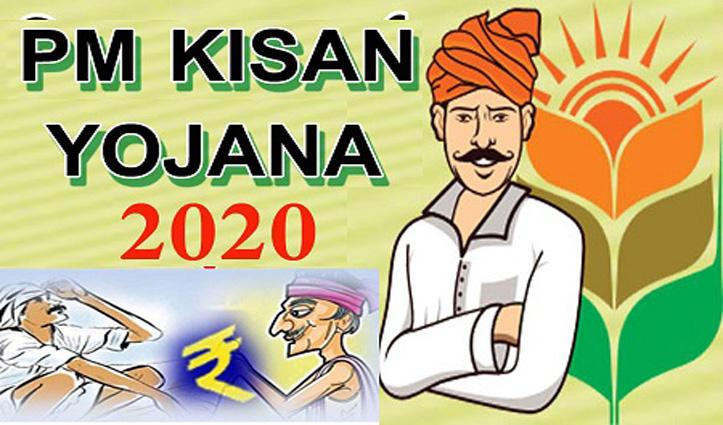 किसान भाईयों ! खाते में नहीं आए हैं PM Kisan के 2000 रुपए तो यहां करें शिकायत