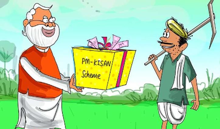 किसानों के खाते में आएंगे दो हजार रुपए, PM Modi ने जारी की किसान सम्मान निधि की छठी किश्त