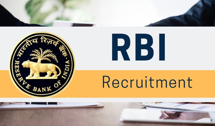 #RBIRecruitment : सरकारी नौकरी का मौका एक बार फिर, आवेदन की Last Date बढ़ाई