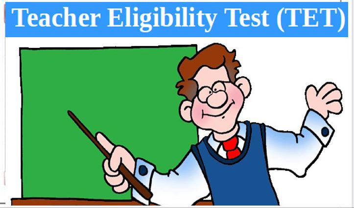 #New_Education_Policy : अब स्कूल प्रवक्ता न्यू के लिए जरूरी होगा TET पास करना