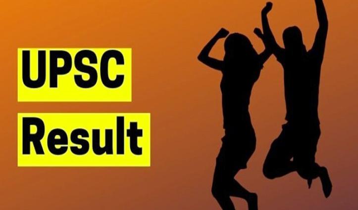 UPSC सिविल सेवा परीक्षा 2019 : फाइनल रिजल्ट जारी, प्रदीप सिंह Topper