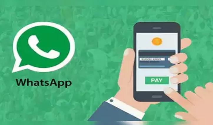 अब पेमेंट सर्विसेज भी शुरू करेगा WhatsApp, पेटीएम-Google pay से होगी टक्कर
