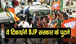 ये टिकाएंगे BJP सरकार के घुटने