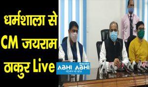 धर्मशाला से CM जयराम ठाकुर Live