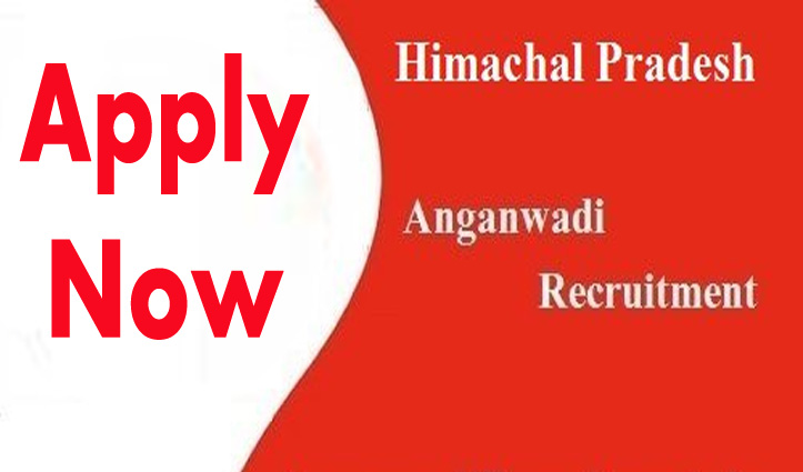Himachal में यहां भरे जाएंगे आंगनबाड़ी कार्यकर्ताओं व सहायिकाओं के पद, कुल्लूमें Interview स्थगित