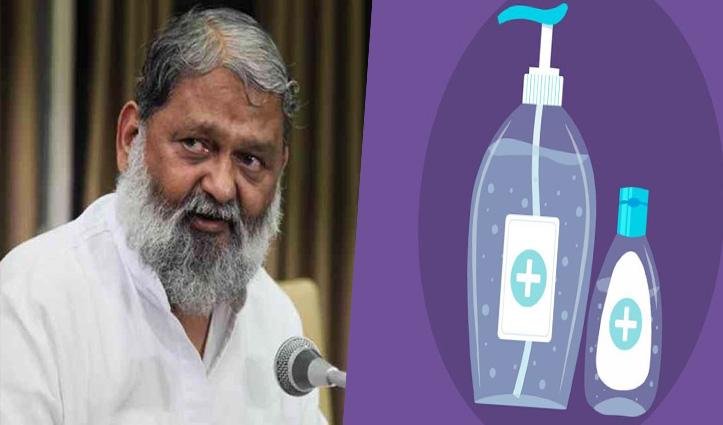 Haryana: फेल हो गए 11 सैनिटाइजर ब्रांड के सैंपल; सरकार ने जारी किया लाइसेंस रद्द करने का नोटिस