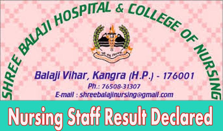 श्री बालाजी अस्पताल कांगड़ा ने नर्सिंग स्टाफ का निकाला Result- देखें लिस्ट
