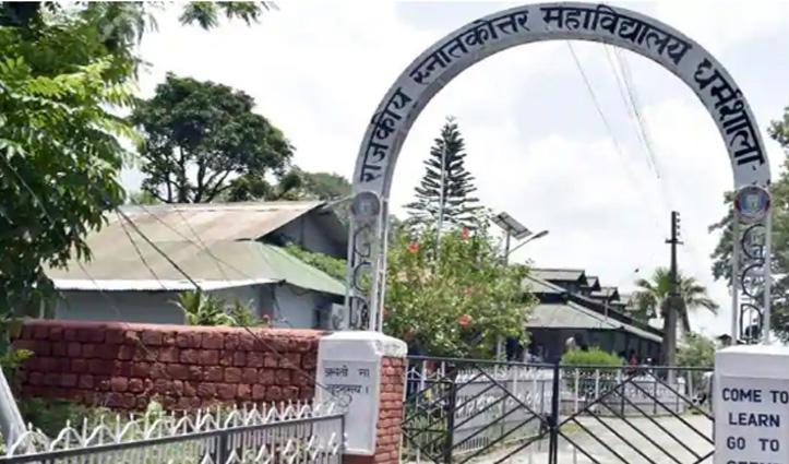 Dharamshala कॉलेज में प्रवेश के इच्छुक करें आवेदन, मिला एक और मौका