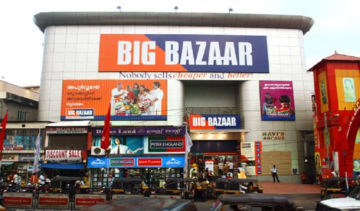 Reliance-Big Bazaar डील से बच गई हजारों नौकरियां: जानें रिलायंस रीब्रांडिंग करेगा या नहीं