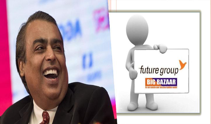 'Big Bazaar' वाले फ्यूचर ग्रुप के बिजनेस पर अंबानी का कब्जा; जानें कितने में हुई डील