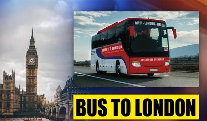 18 देशों की सैर कराते हुए Delhi से London की यात्रा करेगी बस; जानें प्रतिव्यक्ति कितना होगा किराया