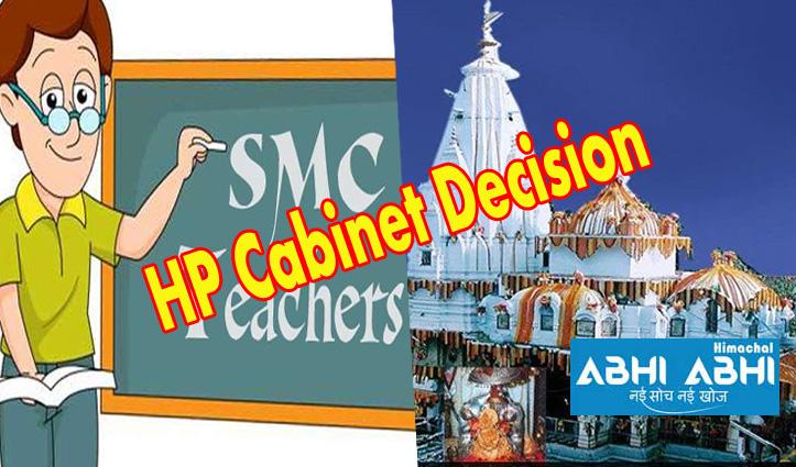 SMC Teacher, मंदिर खोलने और इंटर स्टेट एंट्री को लेकर Cabinet ने लिया अहम फैसला