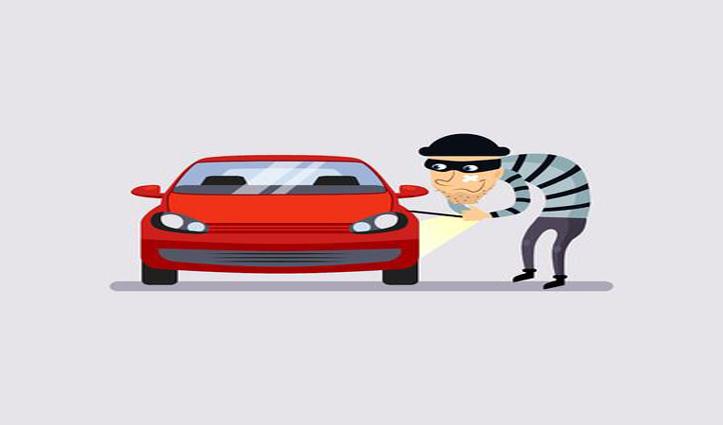 कच्छा-बनियान पहन आया चोर, चाबी मांगी और Car लेकर हुआ रफूचक्कर