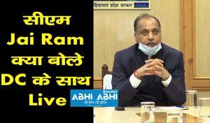 सीएम Jai Ram क्या बोले DC के साथ Live