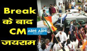 Break के बाद CM जयराम