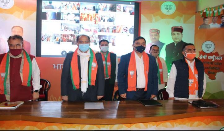 BJP प्रदेश कार्यसमिति की बैठक में दो प्रस्ताव पारित, जयराम सरकार की थपथपाई पीठ