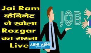 Jai Ram कैबिनेट ने खोला Rozgar का रास्ता Live