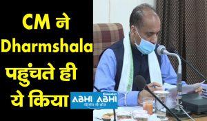CM ने Dharmshala पहुंचते ही ये किया