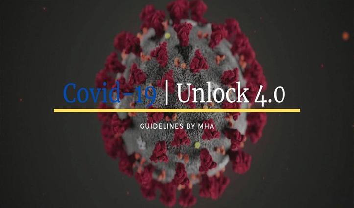 जारी हुई Unlock-4 की गाइडलाइंस: जानें क्या खुलेगा और क्या रहेगा बंद