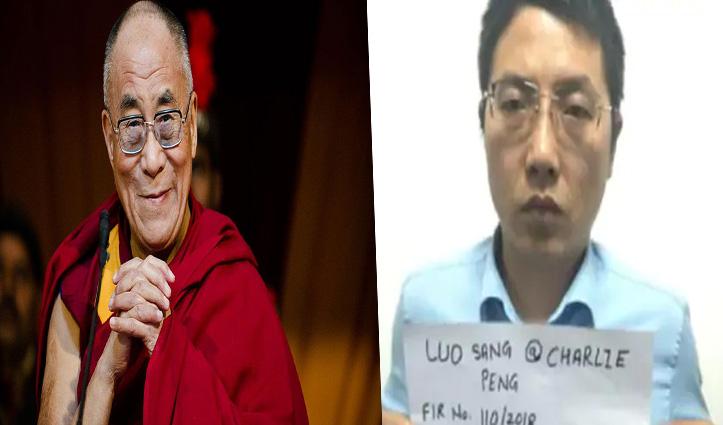 Dalai Lama की जासूसी कर रहा था हवाला कांड में अरेस्ट हुआ चीनी; लामाओं को दे रखी थी रिश्वत