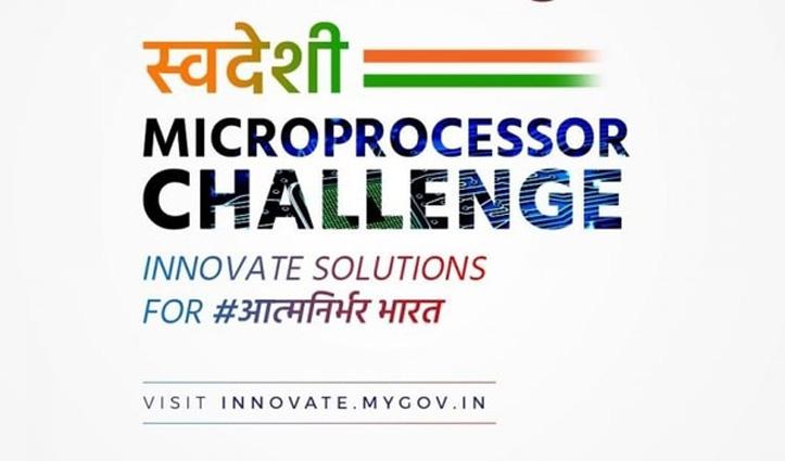 स्वदेशी माइक्रोप्रोसेसर चैलेंज : Smart Device के लिए हार्डवेयर बनाओ और जीतो करोड़ों रुपए