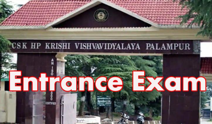 कृषि विवि पालमपुर में शैक्षणिक सत्र 2020 के लिए इन विषयों के Entrance Exam की तिथि तय
