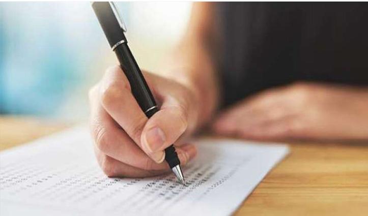 स्कूल प्रवक्ता न्यू इतिहास का Exam आज , 3 हजार से अधिक आजमा रहे किस्मत
