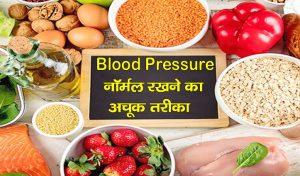 Blood Pressure नॉर्मल रखने का अचूक तरीका