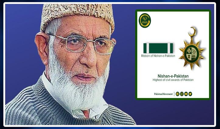 J&K के अलगाववादी नेता गिलानी को Pak ने दिया सर्वोच्च नागरिक सम्मान 'निशान-ए-पाकिस्तान'