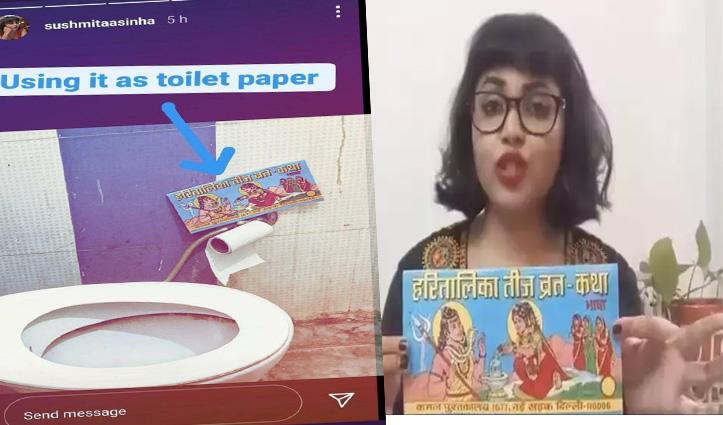 पत्रकार सुष्मिता ने तीज की किताब का बना दिया #Toilet_Paper, उठी गिरफ्तारी की मांग