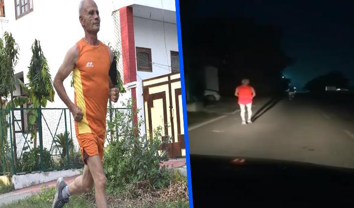 #Flying_Sandhu: 62 साल का होने पर 62.4 किमी दौड़ा हरियाणा का शख्स; वीडियो वायरल