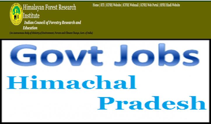हिमाचल जॉब: HFRI में निकली 17 जेपीएफ, प्रोजेक्ट असिस्टेंट और अन्य पदों पर भर्ती; देखें