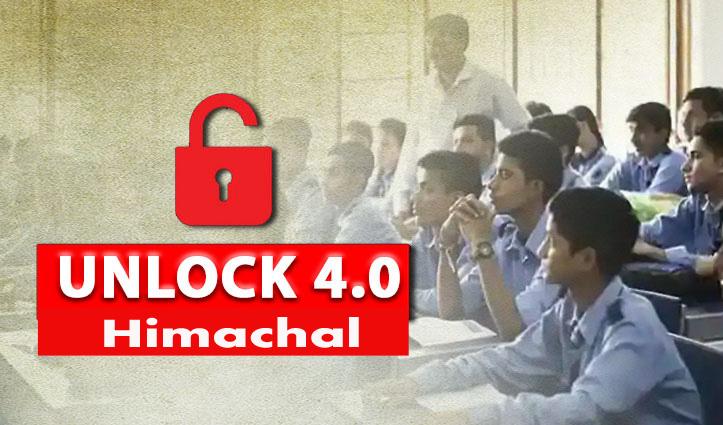 Unlock -4: हिमाचल में क्या खुलेगा और क्या रहेगा बंद- जानिए