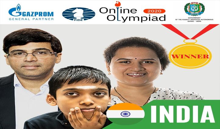 ऑनलाइन Chess ओलिंपियाड: इंटरनेट में खराबी के बाद भारत व रूस को संयुक्त रूप से मिला खिताब