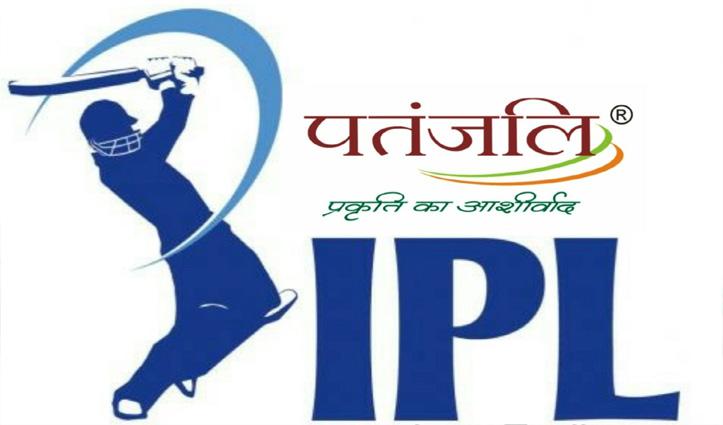'Vivo' तो नहीं हुआ पर 'पतंजलि' हो सकता है IPL; स्पॉन्सरशिप की दौड़ में शामिल हुई बाबा की कंपनी