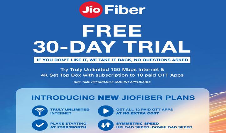 #Jio के धमाकेदार प्लान : अनलिमिटेड डाटा के साथ मिलेगा एक महीने का Free Trail