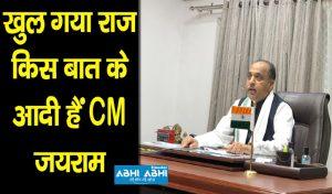 खुल गया राज,किस बाते के आदी हैं CM जयराम