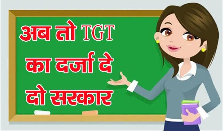 शास्त्री और भाषा अध्यापकों को मांगा TGT का दर्जा, कैबिनेट बैठक में राहत दे सरकार
