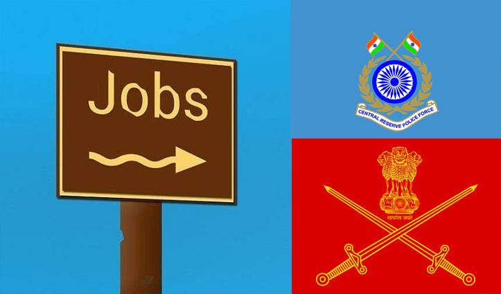 खुशखबरी: इंडियन आर्मी और CRPF में निकली भर्ती, 10वीं और 12वीं पास भी कर सकते हैं आवेदन