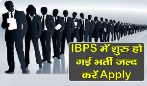 IBPS में शुरु हो गई भर्ती जल्द करें Apply