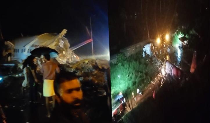 Kerala Plane Crash: 18 लोगों की गई जान, नागरिक उड्डयन मंत्री कोझिकोड पहुंचे