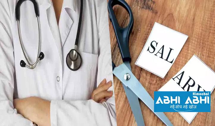 अनुबंध आधार लगे डॉक्टरों की वेतन कटौती पर भड़के Rathore, रखी यह मांग
