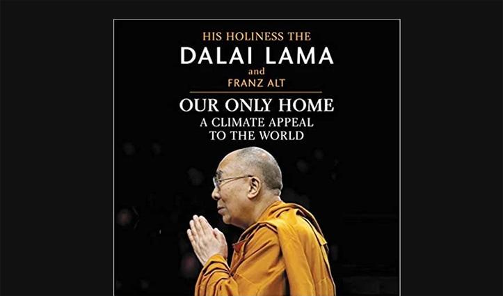 जलवायु परिर्वतन पर Dalai Lama की नई पुस्तक Our Only Home, नवंबर में होगा विमोचन