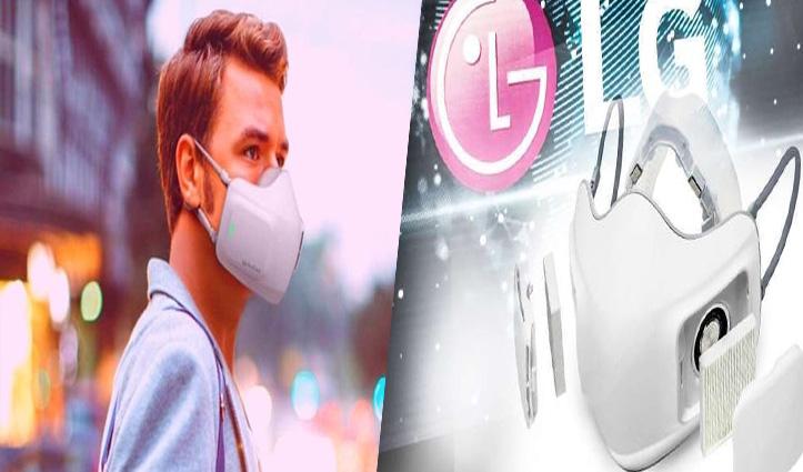 LG ने पेश किया इलेक्ट्रिक Air Purifier फेस मास्क; मिलेगा डुअल फैन सपोर्ट